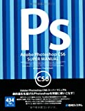 Adobe PhotoshopCS6スーパーマニュアル