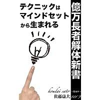 億万長者解体新書:関西弁ver9: テクニックはマインドセットから生まれる 億万長者解体新書:関西弁シリーズ