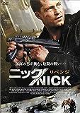 ニック/NICK リベンジ [DVD]