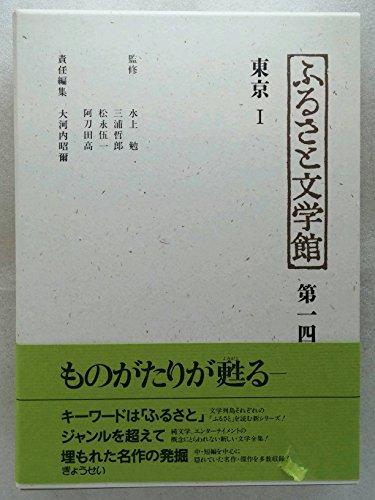 ふるさと文学館 (第14巻)