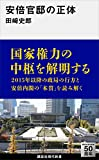 安倍官邸の正体 (講談社現代新書)