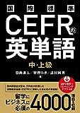 国際標準CEFRの英単語 中上級