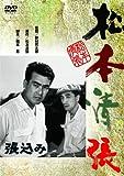 張込み[DVD]