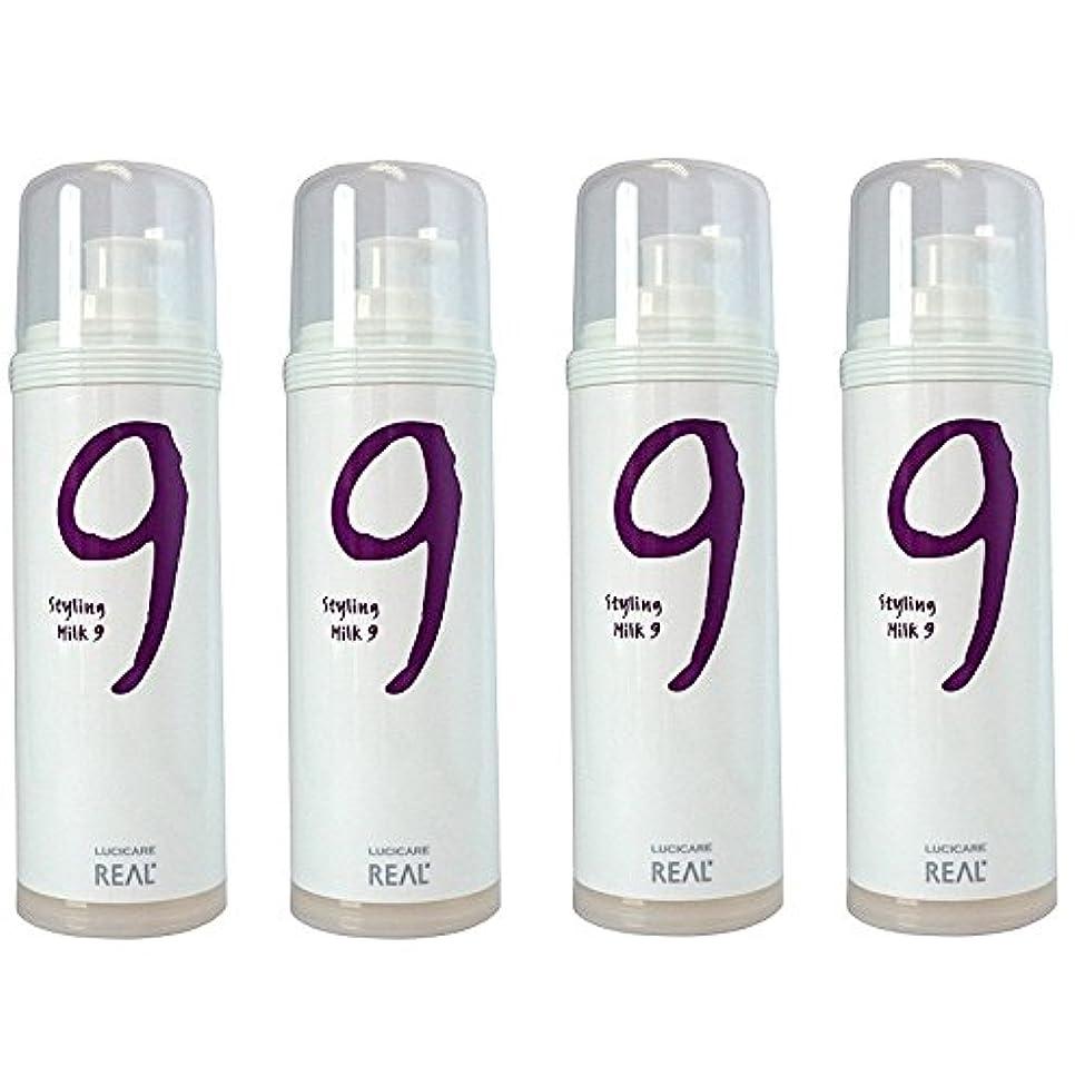 クックダース不幸【4本セット】 リアル化学 ルシケア スタイリングミルク9 135g 【ハード】