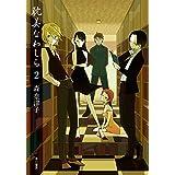 耽美なわしら2 (ハヤカワ文庫JA)