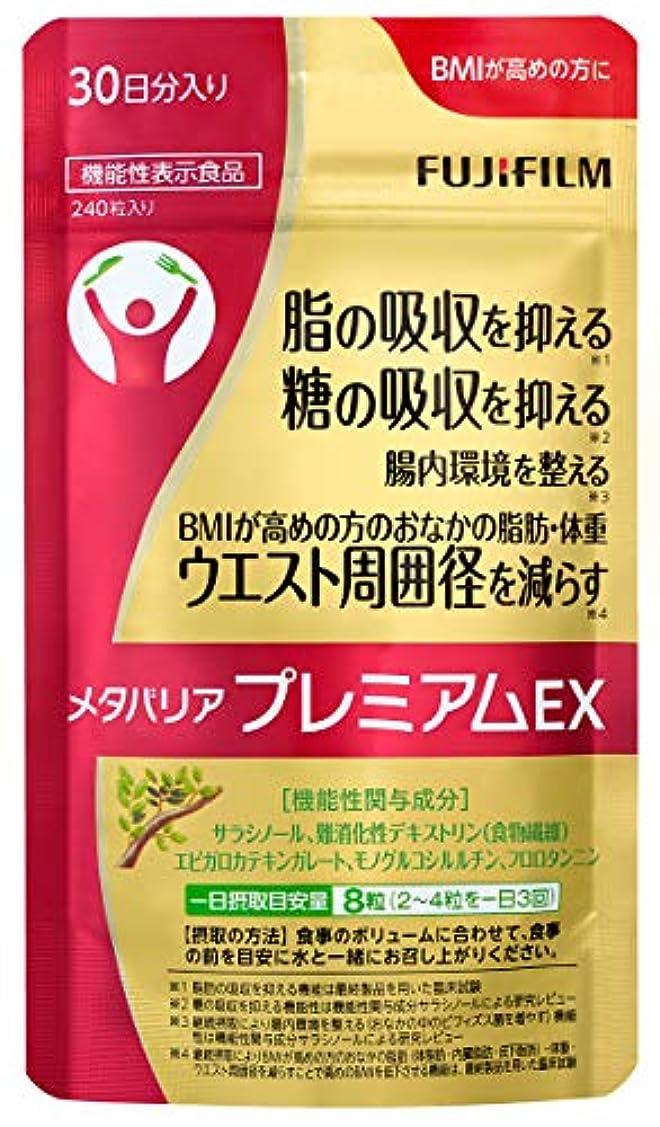 笑マーカー重なるメタバリア プレミアムEX 約30日分 (240粒) 袋タイプ 機能性表示食品