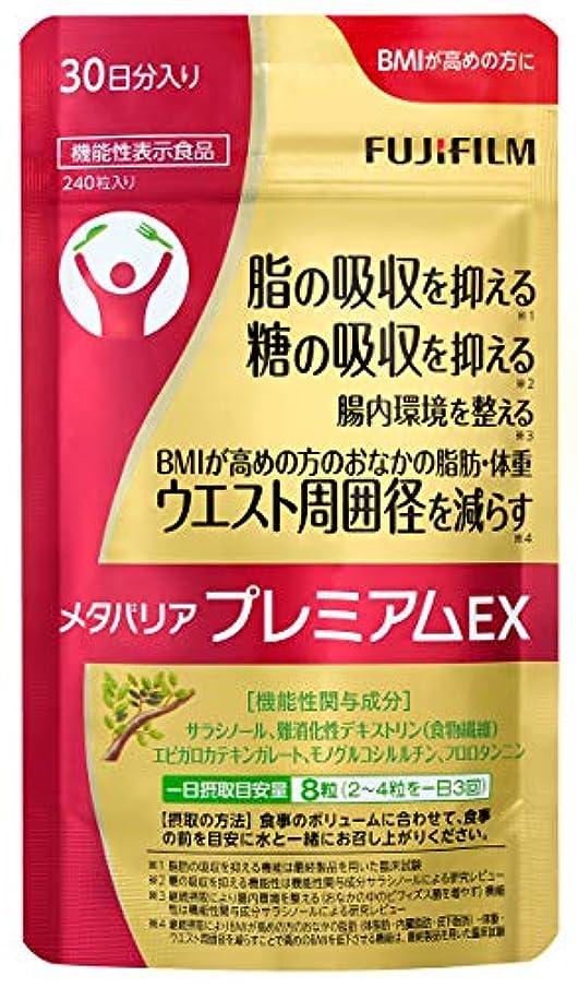 南東バブルひどいメタバリア プレミアムEX 約30日分 (240粒) 袋タイプ 機能性表示食品
