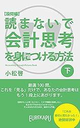 【設問編】読まないで会計思考を身につける方法(下): 簿記3級にも対応