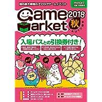 ゲームマーケット2018秋 カタログ(1日目?2日目兼用)