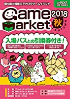 ゲームマーケット2018秋 カタログ(1日目・2日目兼用)