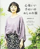 心地いい手ぬいのおしゃれ服 (私のカントリー別冊)