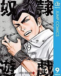 奴隷遊戯 9 (ジャンプコミックスDIGITAL)