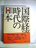 国際経済時代の日本 (1971年)