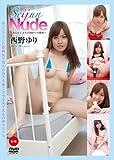 西野ゆり Seijun Nude~ある女子大生の初めての裸体~ [DVD]