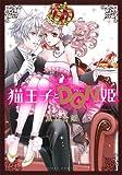 猫王子とDQN姫 / 黒百合姫 のシリーズ情報を見る