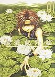 最遊記外伝 (01) (ZERO-SUM COMICS)