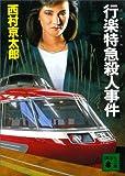 行楽特急殺人事件 十津川警部 (講談社文庫)