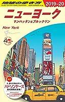 B06 地球の歩き方 ニューヨーク 2019~2020 マンハッタン&ブルックリン