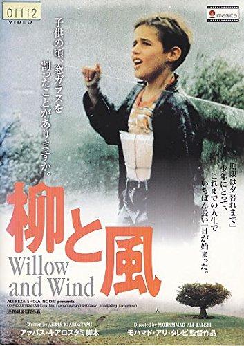 柳と風 WILLOW AND WIND [DVD]