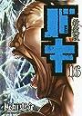 新装版バキ 16 (少年チャンピオン コミックスエクストラ)