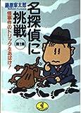 名探偵に挑戦〈第1集〉怪事件のトリックをあばけ! (ワニ文庫)