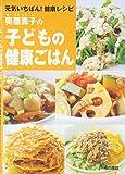 奥薗壽子の子どもの健康ごはん―元気いちばん!健康レシピ