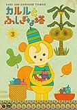 カルルとふしぎな塔(3)[DVD]
