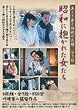 昭和に抱かれた女たち~美しき愛と情欲の花嫁~ [DVD]