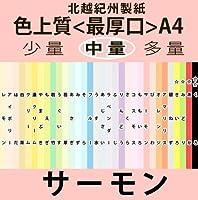 北越紀州色上質A4Y<最厚口>[サーモン](200枚)