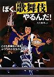 ぼく、歌舞伎やるんだ!―こども歌舞伎に挑戦した、ふつうの小学生の一年 (感動ノンフィクションシリーズ)