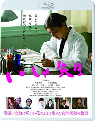 いしゃ先生 [Blu-ray]