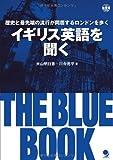 イギリス英語を聞く THE BLUE BOOK(CD付) [単行本(ソフトカバー)]