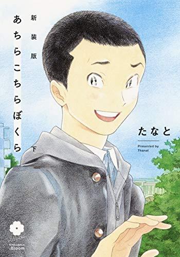 新装版 あちらこちらぼくら 下 (eyesコミックス)