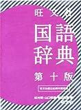 旺文社国語辞典 80周年記念版