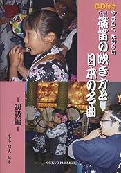 改訂 CD付き やさしくたのしい 篠笛の吹き方と日本の名曲-初級編-