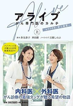 アライブ がん専門医のカルテ 上 (扶桑社文庫)