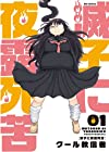 滅子に夜露死苦 (1) (IDコミックス REXコミックス)