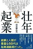 幻冬舎 児玉 喜久夫 壮年起業の画像