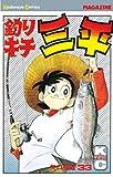 釣りキチ三平(33): 33