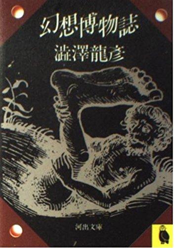 幻想博物誌 (河出文庫)の詳細を見る