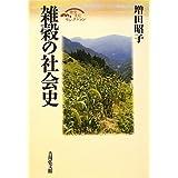 雑穀の社会史 (歴史文化セレクション)