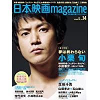 日本映画magazine vol.14 (OAK MOOK 339)