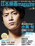 日本映画magazine vol.14 (OAK MOOK 339)