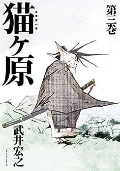 [武井宏之]の猫ヶ原(3) (少年マガジンエッジコミックス)