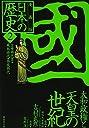 漫画版 日本の歴史〈2〉古墳時代2 飛鳥時代 奈良時代 (集英社文庫)