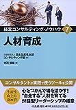 7 人材育成 (【経営コンサルティング・ノウハウ】)