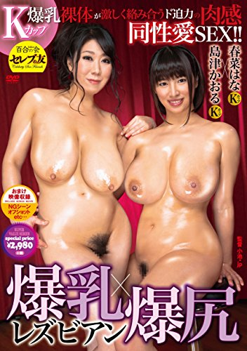Huge breasts * friends of the huge butt lesbian Haruna is Shimadzu Corporation or celebrity. [DVD]