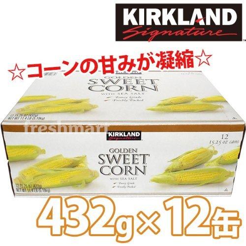 KIRKLAND ゴールデン スイートコーン缶 432g×12缶