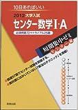 センター数学1・A必須例題72+トライアル25題 2012―10日あればいい (大学入試短期集中ゼミ センター編 12)
