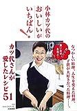 小林カツ代のおいしいがいちばん! ~カツ代さんが愛したレシピ51~